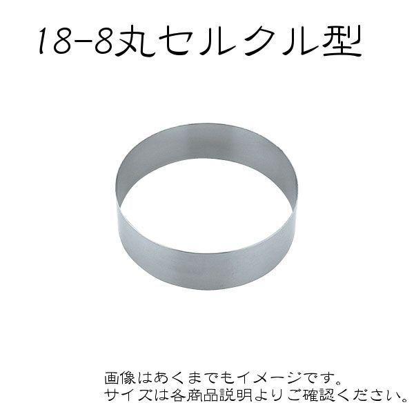 18-8丸セルクル型 高さ40mm 7.0cm 02P27Sep14 YOUNG zone