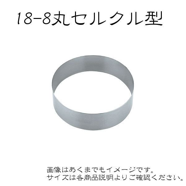 18-8丸セルクル型 高さ50mm 12.0cm 02P27Sep14 YOUNG zone
