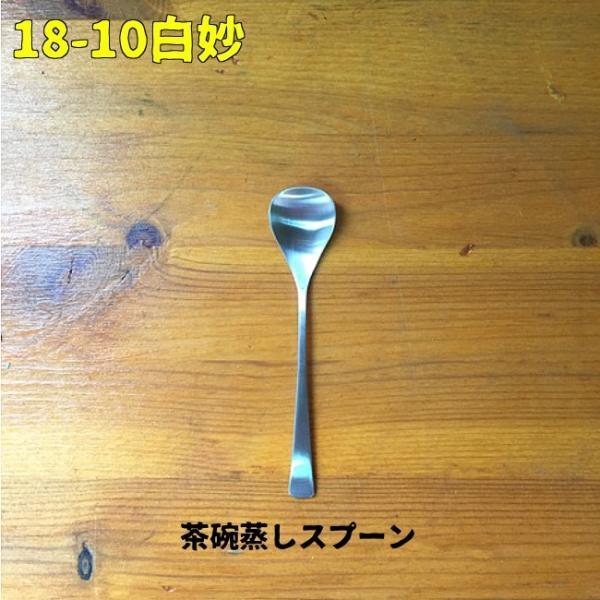 18-10白妙 茶碗蒸しスプーン 115mm 日本製カトラリー