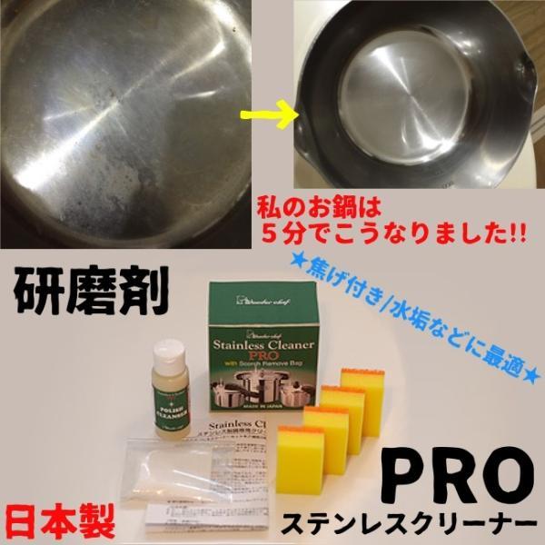 RoomClip商品情報 - 鍋クリーナー ステンレスクリーナープロ ワンダーシェフ 日本製