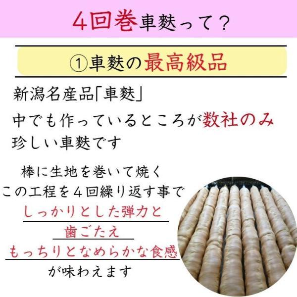 新潟県特産品  車麩四回巻(15枚入り)  明治35年創業 伝統の技 こだわりの車麩|yakifu|03