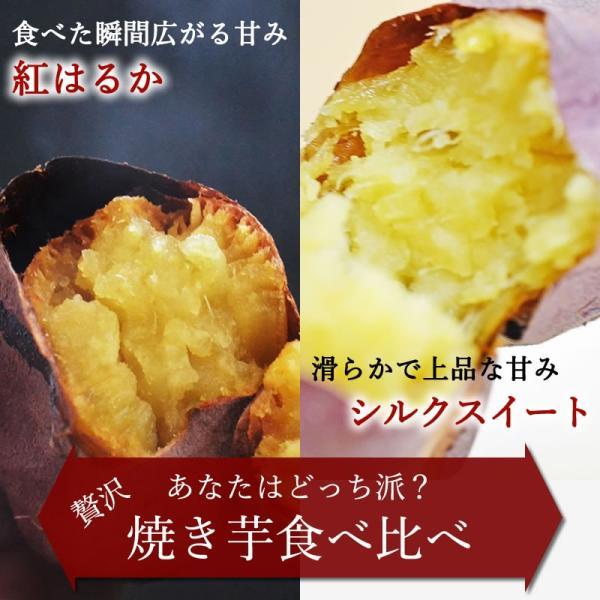 New Item ハーフ&ハーフ 焼き芋 予約