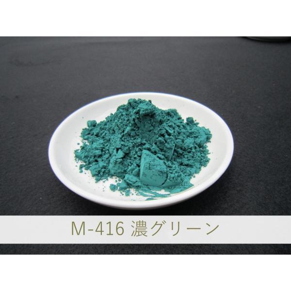 陶芸・釉薬・陶磁器・焼き物(やきもの)・練り込み用 緑色顔料 / 100g M-416 濃グリーン yakimonositenittogk