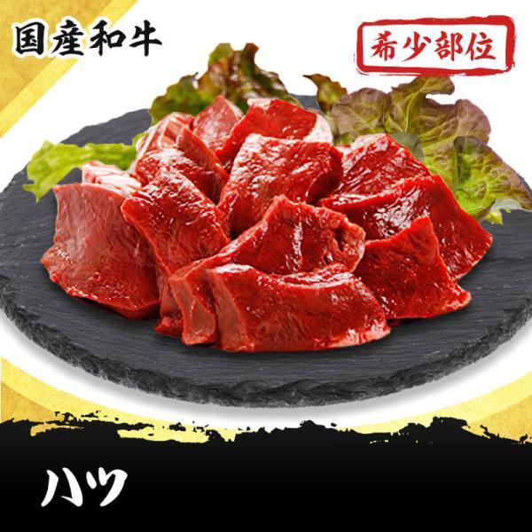 ハツ(ハート) 300g  国産和牛希少部位ホルモンのお取り寄せ・通販|yakiniku-kacchan