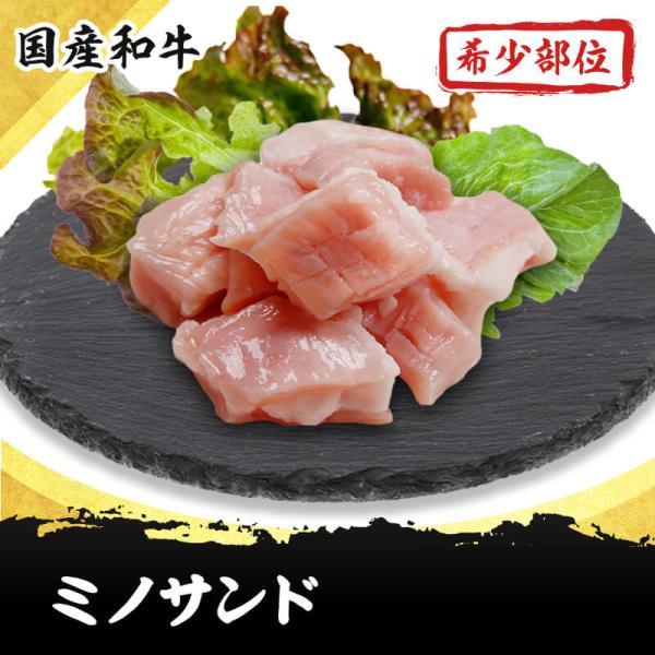 ミノサンド サンドミノ 脂ミノ 300g  国産和牛希少部位ホルモンのお取り寄せ・通販|yakiniku-kacchan