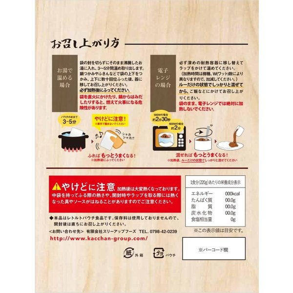 [送料無料]焼肉勝っちゃんの国産肉ぎょーさんシャカシャカ肉カレー【辛口】お得な10個まとめ買いセット|yakiniku-kacchan|02