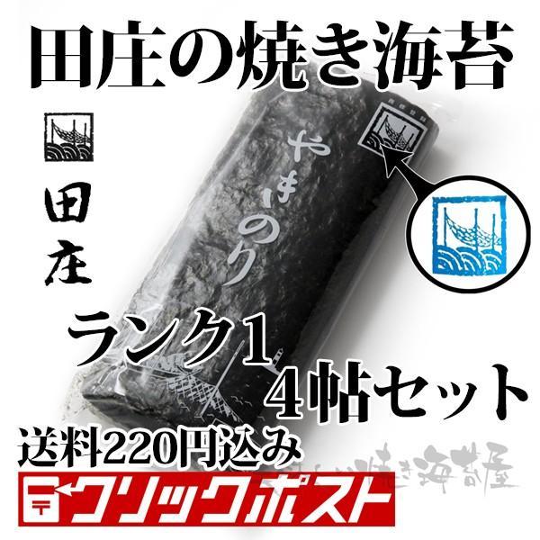 美味しい焼き海苔屋-Yahoo!店_bara01-04
