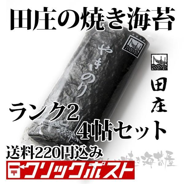 美味しい焼き海苔屋-Yahoo!店_bara02-04