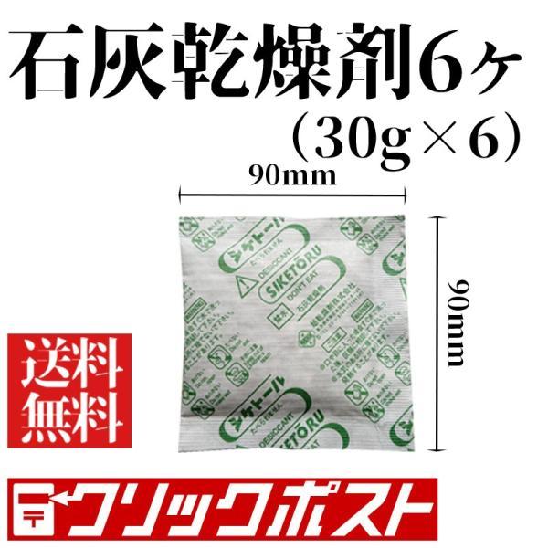 石灰乾燥剤シケトール(30g×6)少量販売 送料無料 クリックポスト アルミ保存袋付き