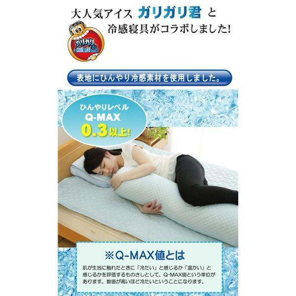 冷感 抱き枕 クッション 洗える 『ガリガリ君 プラス』 20R×110cmお買得品|yakudachitai-shop|03
