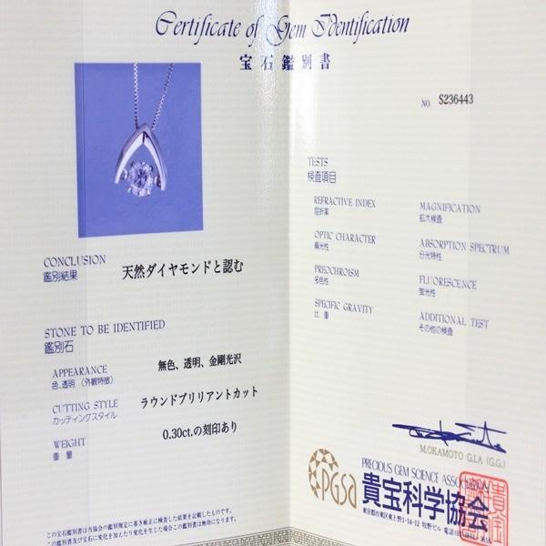 ダンシングストーン プラチナ 一粒 ダイヤモンド 0.3c ペンダント〔代引不可〕お買得品|yakudachitai-shop|05