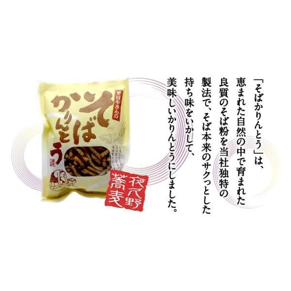 そばやさんのそばかりんとう1袋(145g)お茶請けに最適♪食べ始めたら止まらない【やくのそば】