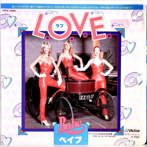 【検聴合格】↑針飛びしない画像の安心レコード】美盤!1982年・BABE ベイブ「LOVEラブ/ウララは恋の合言葉」【EP】 yakusekien