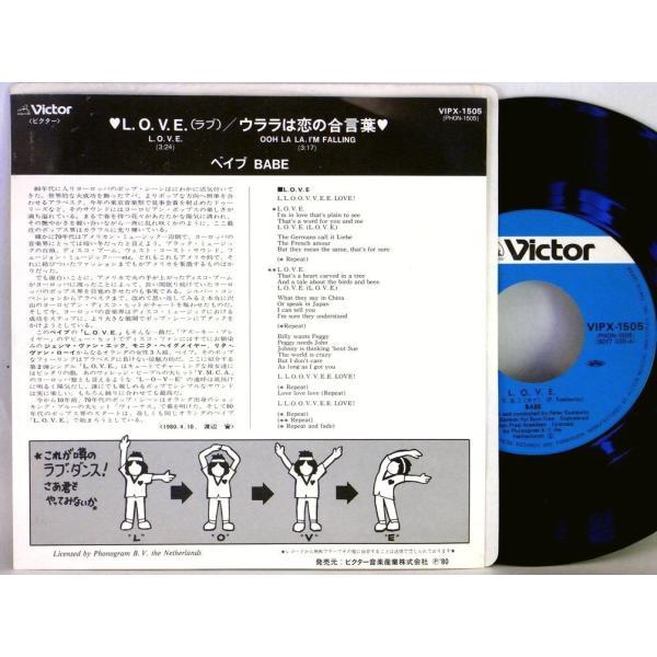 【検聴合格】↑針飛びしない画像の安心レコード】美盤!1982年・BABE ベイブ「LOVEラブ/ウララは恋の合言葉」【EP】 yakusekien 03