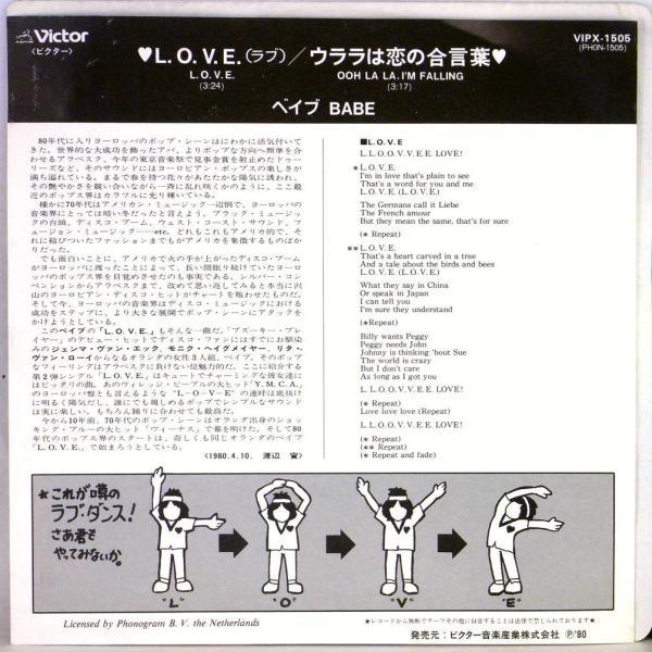 【検聴合格】↑針飛びしない画像の安心レコード】美盤!1982年・BABE ベイブ「LOVEラブ/ウララは恋の合言葉」【EP】 yakusekien 04