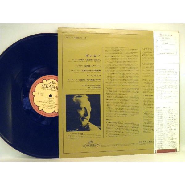 ←【検聴合格:↑針飛び無しの安心レコード】1967年・良盤!帯付き・ピエール・デルヴォー指揮:コロンヌ管弦楽団「ボレロ!RAVEL:BOLERO」【LP】