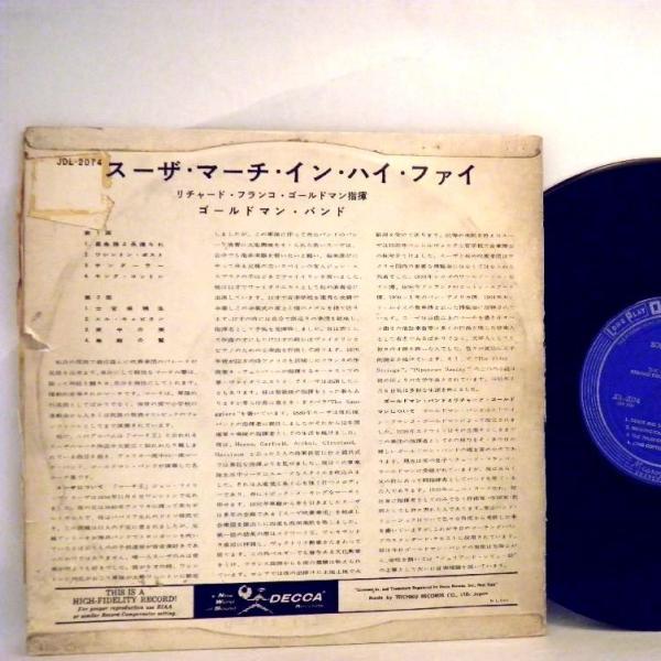←【検聴合格:針飛び無しの安心レコード】稀少盤!1960年・ゴールドマンバンド「 スーザマーチインハイファイ」【LP】