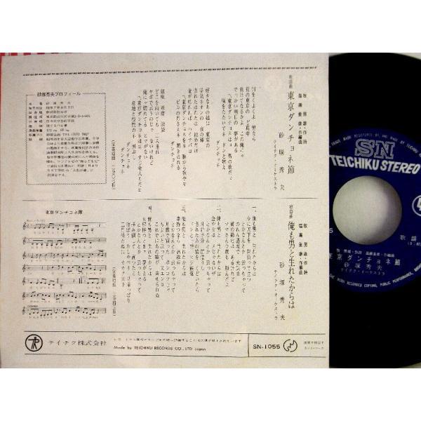 【EP】1978年 稀少盤!美盤 砂塚秀夫「東京ダンチョネ節/俺も男と生まれたからは」【検済:音飛無】