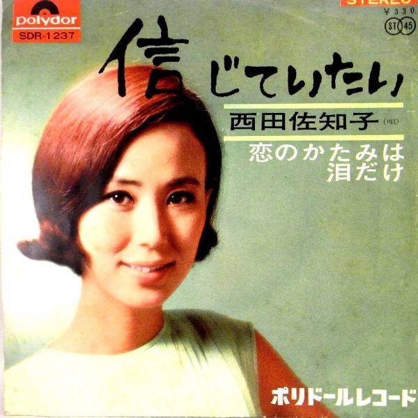 【EP】1966年 西田佐知子「信じていたい・恋のかたみは泪だけ」【検:音とび無】