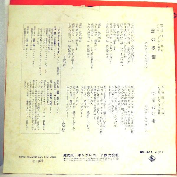 ←【検聴合格】↑針飛び無しの安心レコード】良盤!1968年 ピンキーとキラーズ「恋の季節/つめいた雨」2【EP】