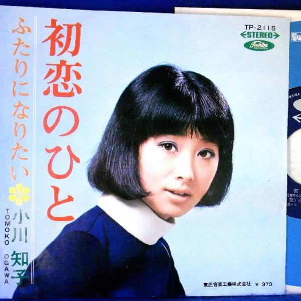 【EP】小川知子「初恋のひと/ ふたりになりたい」II 【検聴済】