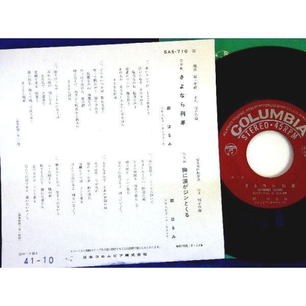 【EP】稀少盤!&美盤 都はるみ「さよなら列車/胸に涙がジンとくる」【検:針飛び無】