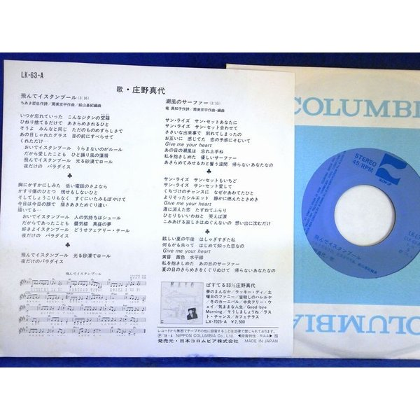 【EP】美盤!庄野真代「飛んでイスタンブール/潮風のサーファー」【検聴済】