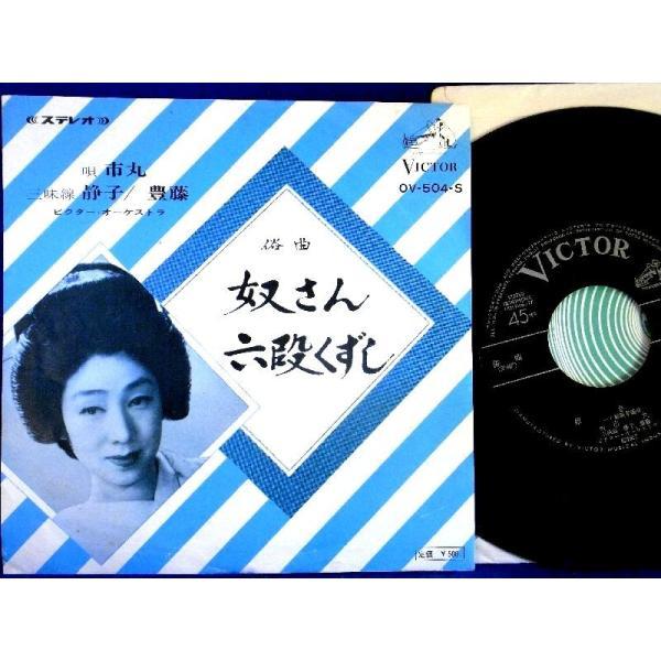 【EP】稀少盤!&美盤 音丸「奴さん/六段くずし」【検:針飛び無】