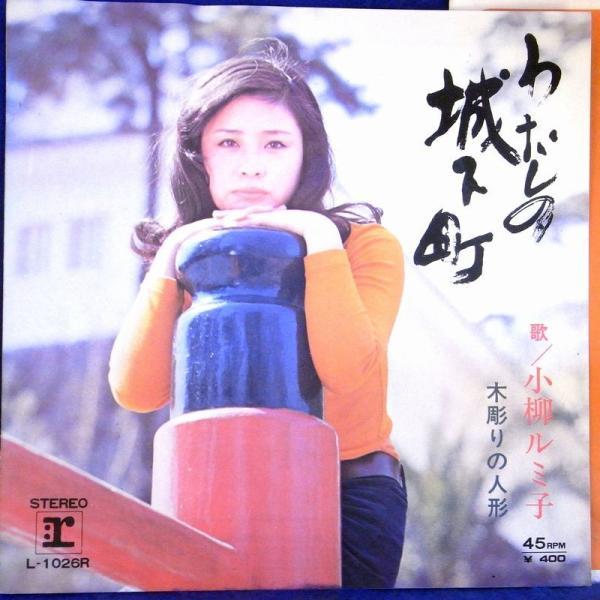 【EP】小柳ルミ子「わたしの城下町/木彫りの人形」【検聴済】