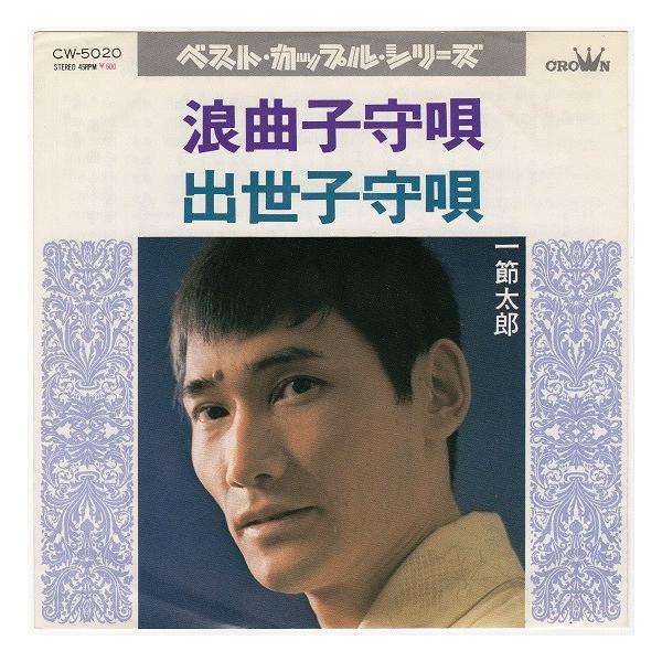 カップリング盤/一節太郎「浪曲子守唄/出世子守唄」