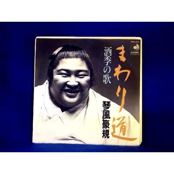 【検聴済】琴風豪規「まわり道/酒季の歌」|yakusekien