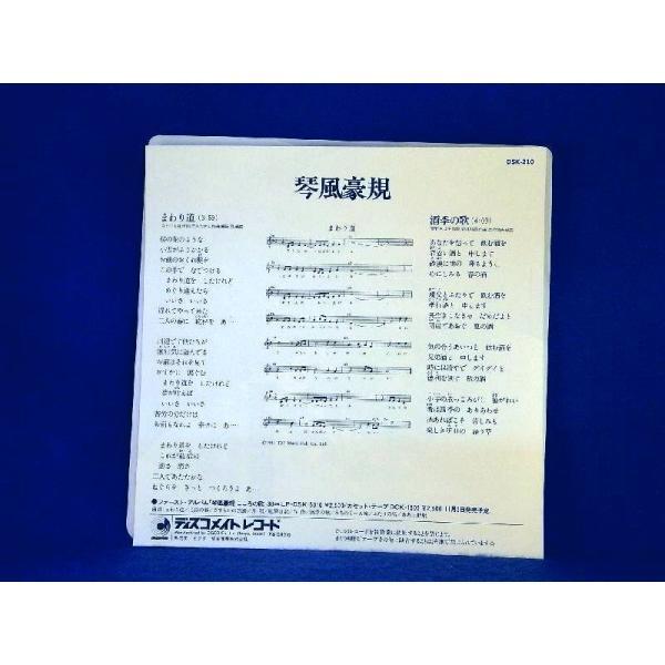 【検聴済】琴風豪規「まわり道/酒季の歌」|yakusekien|02