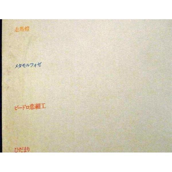 【LP】高田みづえ「びいどろざいく」
