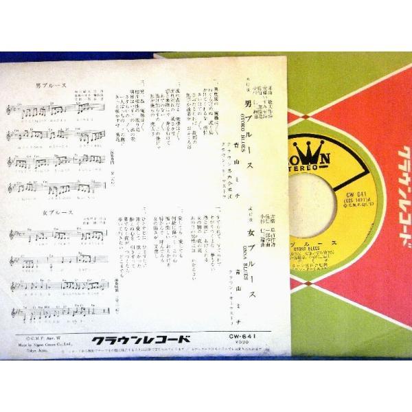 【EP】稀少盤!青山ミチ「男ブルース/女ブルース」【検:針飛び無】