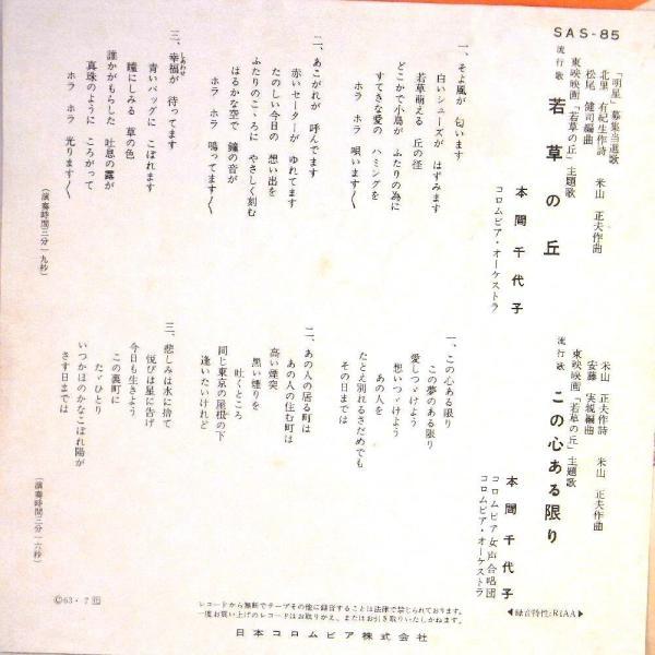 【EP】1963年稀少盤!本間千代子「若草の丘/この心ある限り」【検針飛び無】