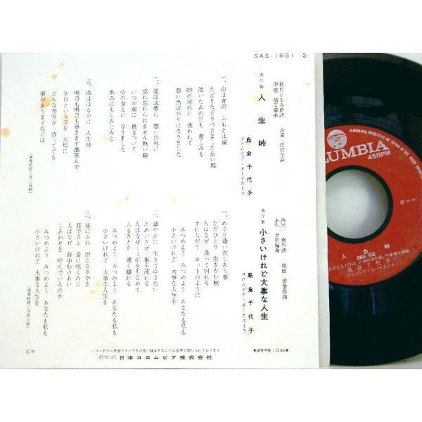 【検聴済:針飛びしない↑画像の安心レコード】【超稀少盤!】1972年・島倉千代子「人生峠/小さいけれど大事な人生」【EP】