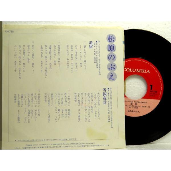 ←【検聴合格】↑針飛び無しの安心レコード】1986年・松原のぶえ「港宿・雪国夜景」【EP】