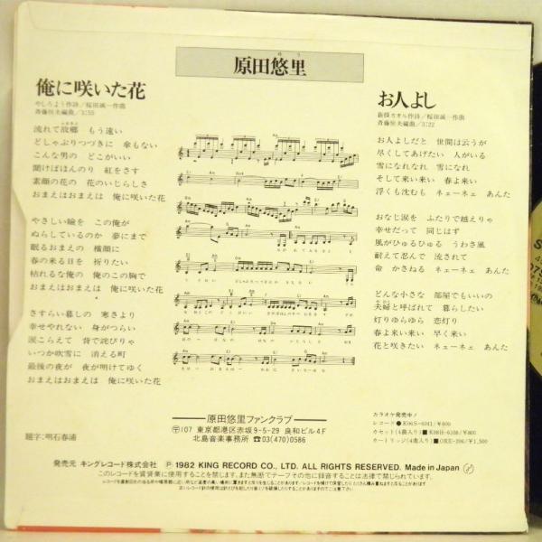 ←【検聴合格】↑針飛び無しの安 心レコード】1982年 美盤!原田 悠里「俺に咲いた花/ お人よし」【EP】|yakusekien|04