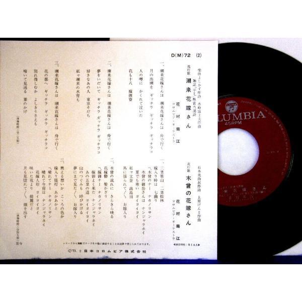【EP】花村菊江「潮来花嫁さん/木曽の花嫁さん」III【検:針飛無】