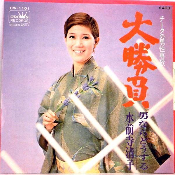 【検聴合格】↑針飛びしない画像の安心レコード】1968年・美盤!水前寺清子「大勝負/男ならどうする」2【EP】