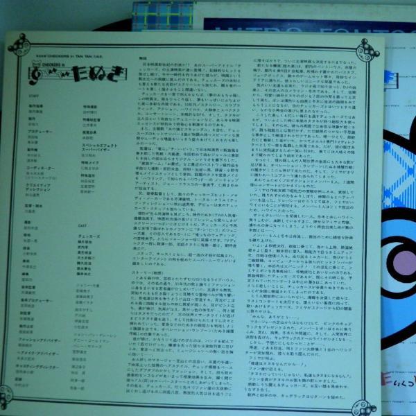 ←【検聴合格】↑針飛無安心レコード】1985年・美盤! 帯付・写真集付き チェッカーズ「Tan Tan たぬき〜サントラ盤【LP】3 yakusekien 06