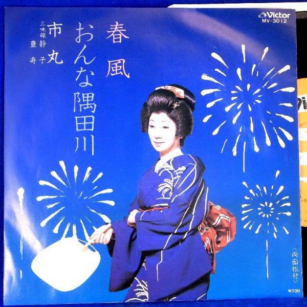 【EP】美盤 市丸「春風/おんな隅田川」 【検聴済】