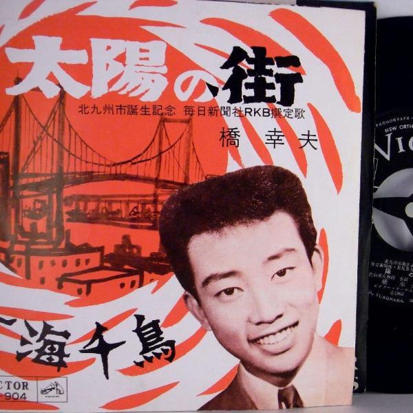 【EP】稀少盤!1963年 橋幸夫 「太陽の街/玄海千鳥」【検:針飛無】 yakusekien