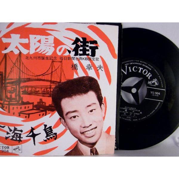 【EP】稀少盤!1963年 橋幸夫 「太陽の街/玄海千鳥」【検:針飛無】 yakusekien 02