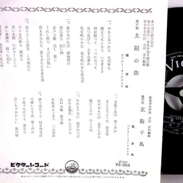 【EP】稀少盤!1963年 橋幸夫 「太陽の街/玄海千鳥」【検:針飛無】 yakusekien 04