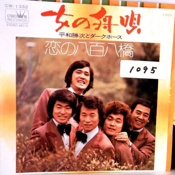 【EP】1973年 平和勝次とダークホース「女の舟唄 /恋の八百八橋」【検済:音飛無】
