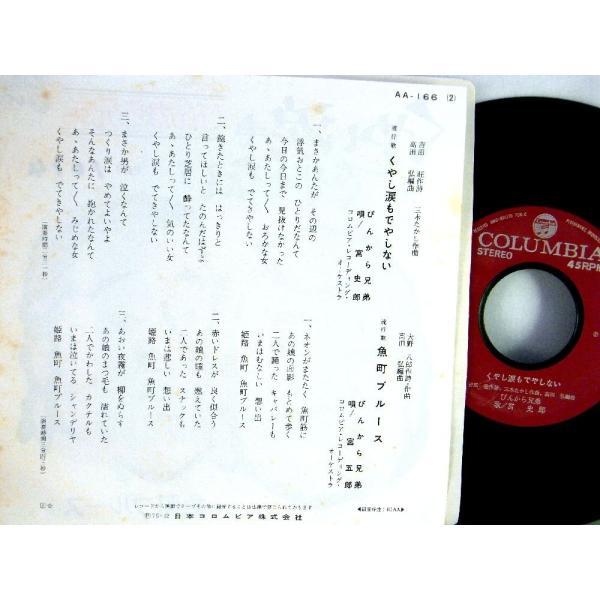 【EP】1974年 宮史郎とぴんから兄弟「くやし涙もでやしない/魚町ブルース」【検済:音飛無】