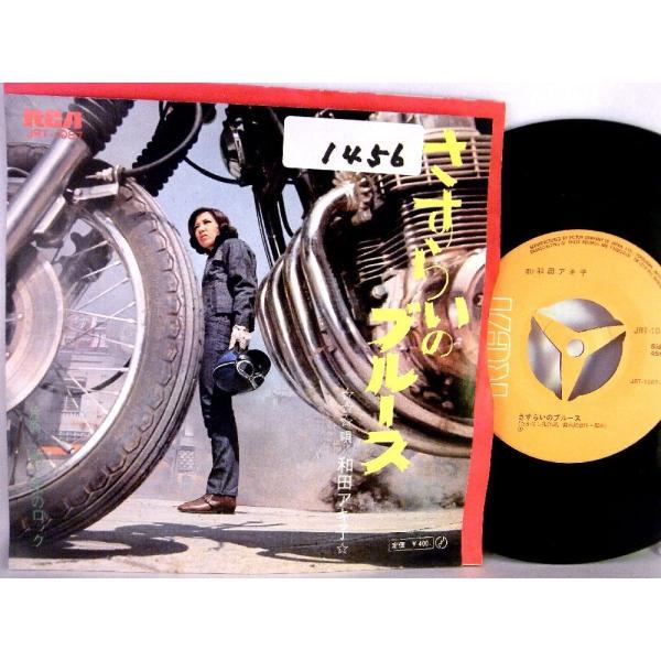 【EP】1970年 和田アキ子「さすらいのブルース/」【検済:音飛無】