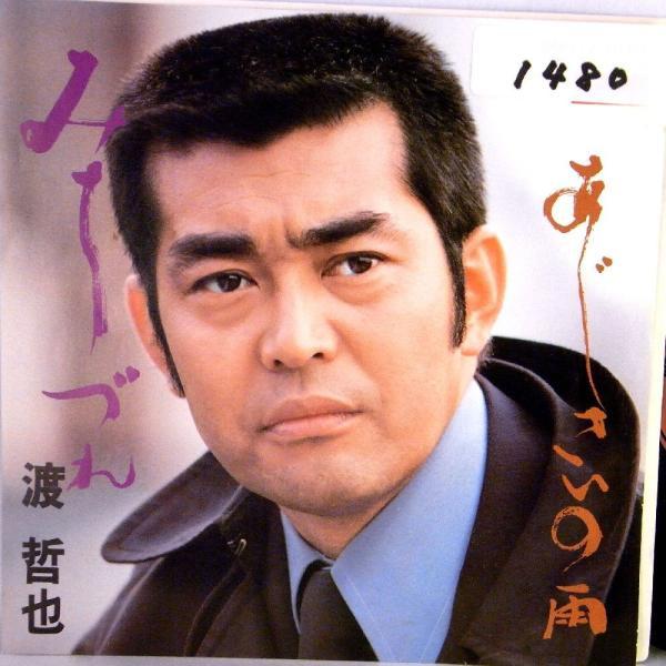 【EP】1978年 渡哲也「みちづれ/あじさいの雨」【検聴済】