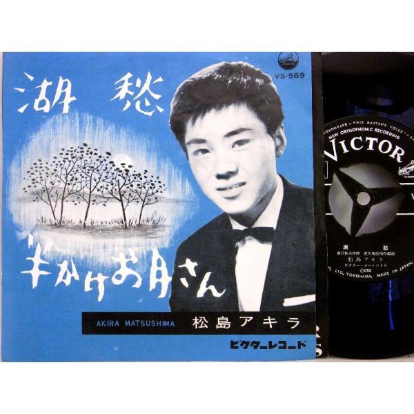 【検聴済:針飛びしない↑画像の安心レコード】【稀少盤!】1961年・松島アキラ「湖愁/半かけお月さん」【EP】